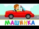 Синий трактор • Эпизод 7 - Еду на машине