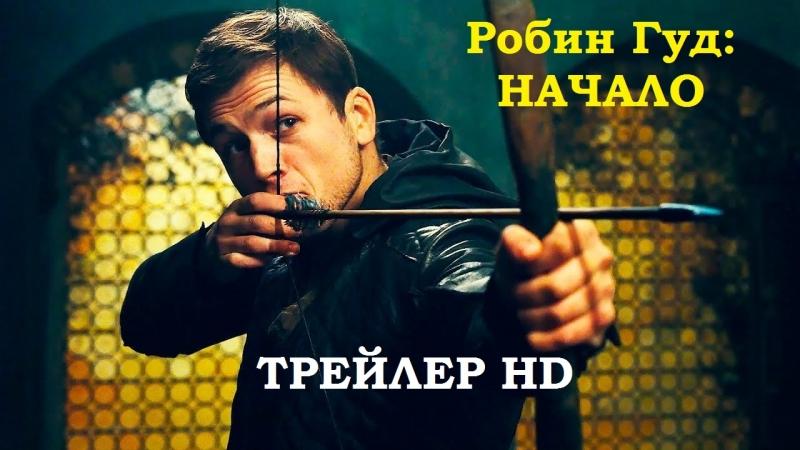 РОБИН ГУД: НАЧАЛО — Русский трейлер 2 (2018) / Дубляж / США боевик / Robin Hood / Джейми Дорнан / Тэрон Эджертон / Джейми Фокс