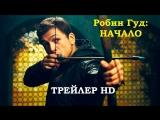РОБИН ГУД НАЧАЛО Русский трейлер #2 (2018) Дубляж США боевик Robin Hood Джейми Дорнан Тэрон Эджертон Джейми Фокс