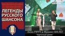Анна РИЧЧ и Михаил ШЕЛЕГ - Карточный домик