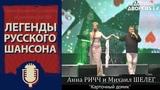 Анна РИЧЧ и Михаил ШЕЛЕГ -