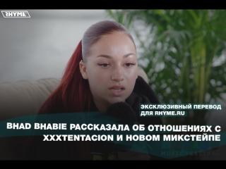 Bhad Bhabie рассказала об отношениях с Xxxtentacion и новом микстейпе (Переведено сайтом Rhyme.ru)