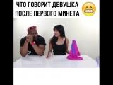 @rupranks что говорит девушка после первого минета?😂