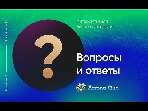 Acrona Club - рабочая встреча - предстарт