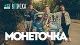Вписка и Монеточка про Славу КПСС, феминизм в России и лучшее свидание Все о Хип-Хопе