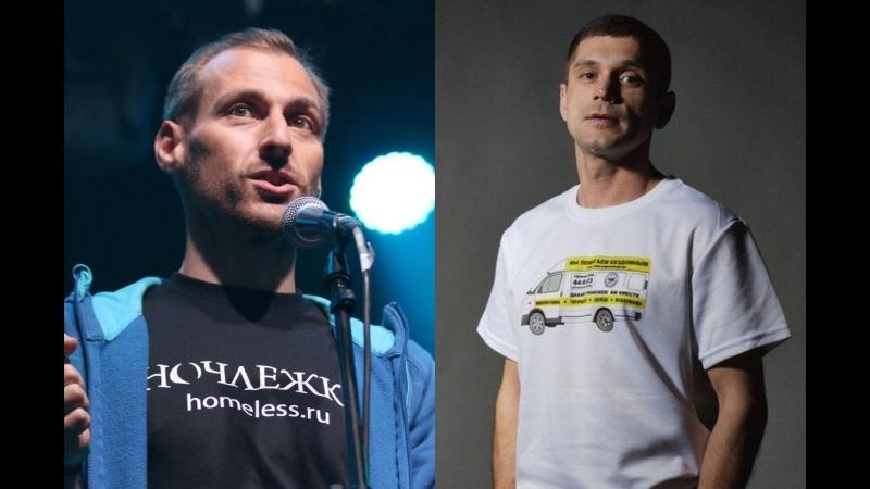 Директор Ночлежка Григорий Свердлин и директор благотворительной организации Маяк Александр Алексеев