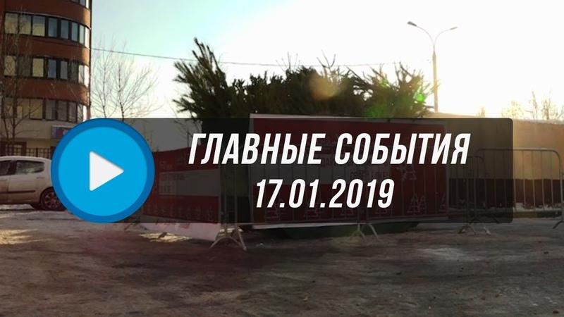Домодедово. Главные события. 17.01.2019
