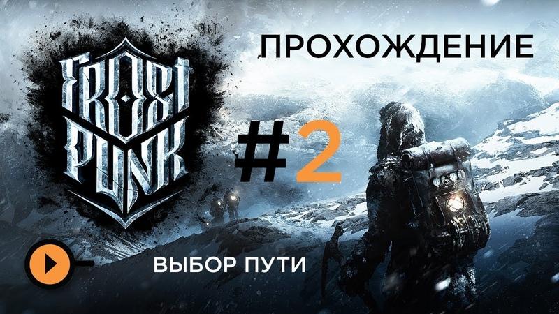 Frostpunk 2 ВЫБОР ПУТИ