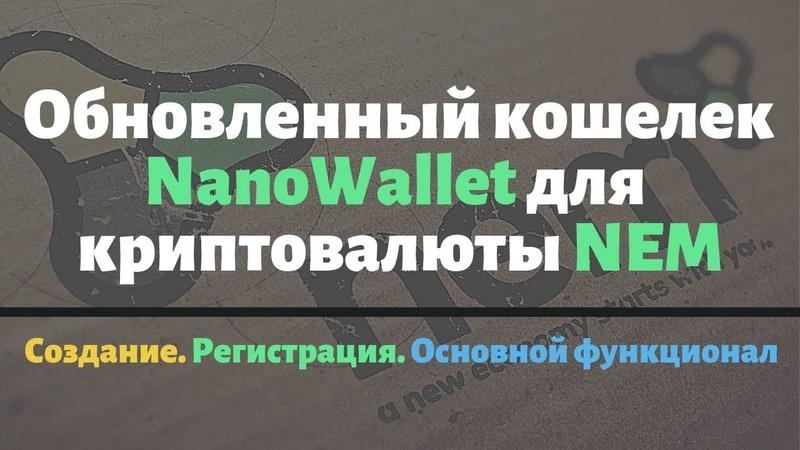 Обновленный кошелек NanoWallet для криптовалюты NEM (XEM). Создание и регистрация, основные функции