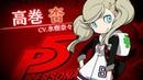 11 29発売 PQ2 高巻杏 CV 水樹奈々