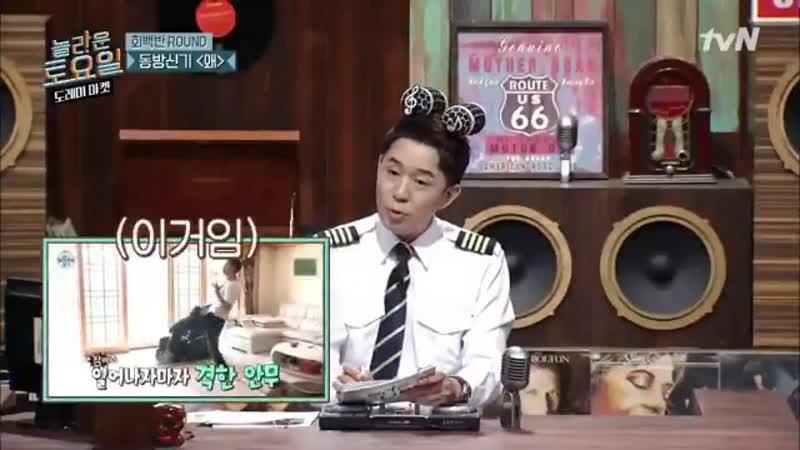 190622 tvN 놀라운 토요일 2부 - 도레미 마켓 동방신기 Why 노래 퀴즈 최강창민 언급 - 동방신기東方神起 TVXQ - - 동방신기 왜 창민아 생일 축하한드아아앍 - ️
