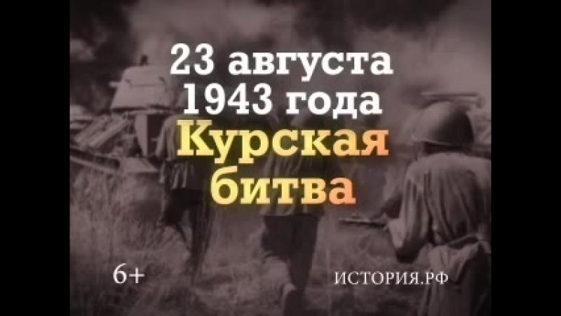 23 августа - «Памятные даты военной истории»