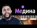Jah Khalib Медина ● караоке PIANO KARAOKE ● ᴴᴰ НОТЫ MIDI