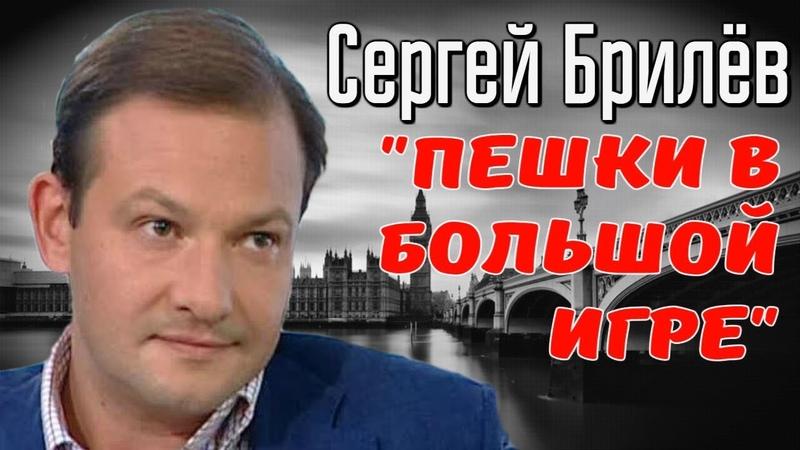 Спецоперация двух разведок под кодовым названием - Сергей Брилев