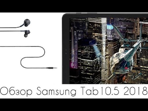 Полный обзор Samsung tab A 10.5 (2018)