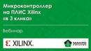 Интеграция IP-ядра MicroBlaze в ПЛИС Xilinx. MicroBlaze в ПЛИС Xilinx за «3 клика»