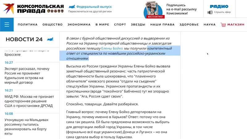 Елена Бойко агент СБУ Руслан Осташко mp4