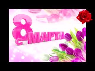 КРАСИВОЕ ПОЗДРАВЛЕНИЕ С 8 МАРТА ! Музыкальная видео открытка