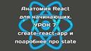 Анатомия React для начинающих. Урок 7. create-react-app и подробнее про state