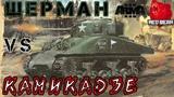 Шерман и камикадзе. Iron front Red Bear Arma 3. Архивное видео.