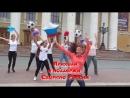 Флэш - моб Россия Чемпионка