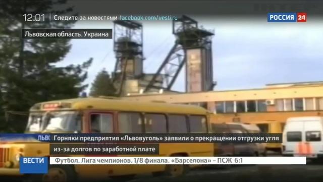 Новости на Россия 24 • Львовские шахтеры прекратили отгрузку угля и вышли на пикет