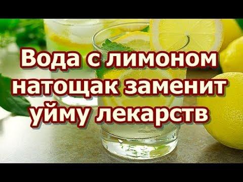 Вода с лимоном натощак заменит уйму лекарств