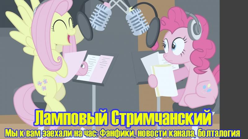 Ламповый Стримчанский: Мы к вам заехали на час: Фанфики, новости канала, болталогия.