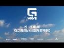 GEOWAVE 2018 – фестиваль на озере Тургояк