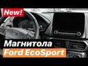 Штатная магнитола на Ford EcoSport