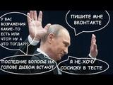 Путин шутит лучше КВН и Comedy! Шутки и острые высказывания Путина 2018!!!!