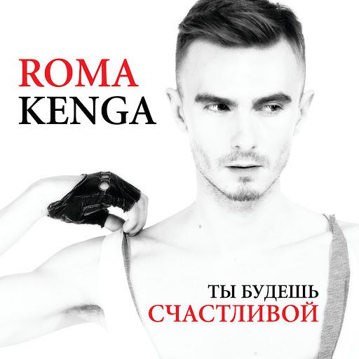 Рома Кенга альбом Ty budesh' schastlivoj (Kiev Version)