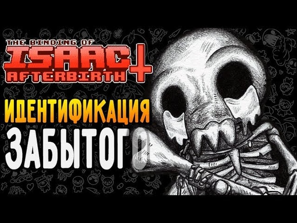 ИДЕНТИФИКАЦИЯ ЗАБЫТОГО ► The Binding of Isaac Afterbirth |114| 5 booster pack