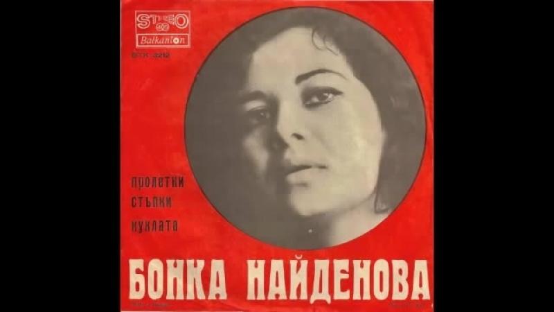 Бонка Найденова (Болгария, 70s)