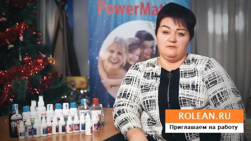 О продукции PowerMatrix. К.м.н. Любовь Викторовна Засорина