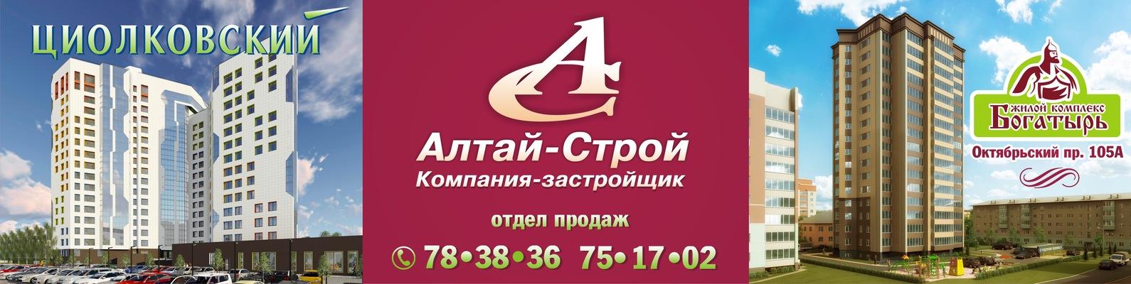 a500ecab8 Алтай-Строй | Киров | ВКонтакте