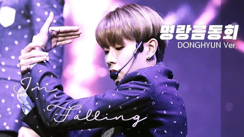 181014 명랑금동회 I'm Falling - 동현 (DONGHYUN Ver.)
