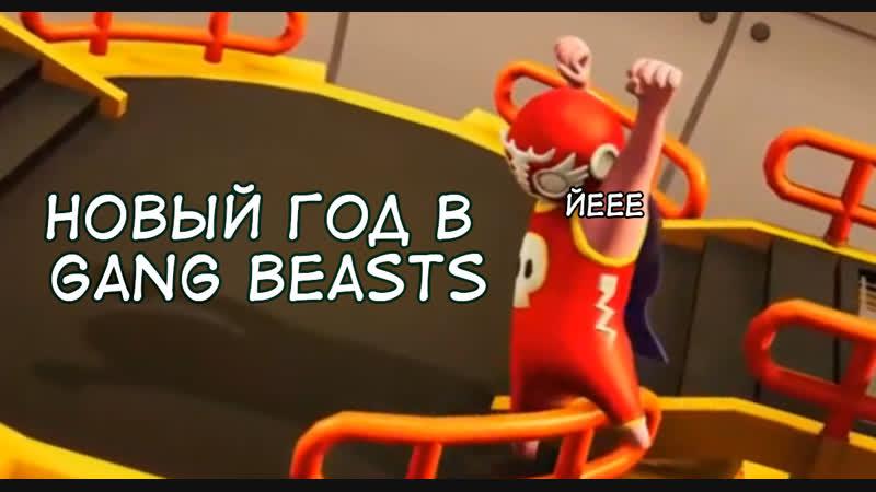 Gang Beasts Йеее