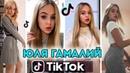 ЮЛЯ ГАМАЛИЙ в Тик Ток 🔥 Юля Опен Кидс 🔥 Tik Tok (Musical.ly) 2018-2019