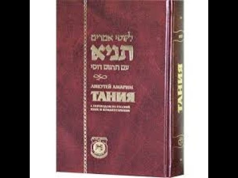 Тания книга 2-я глава 1-я. 5779г - рав Даниэль Булочник