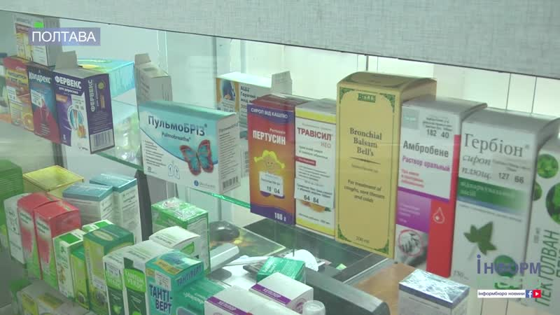 Скандал з аптеками на Полтавщині можуть зникнути аптеки КП Полтавафарм