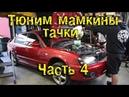 Mighty Car Mods - Тюним мамкины тачки. Subaru Legacy. Часть 4 BMIRussian