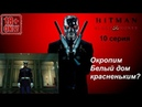 Hitman: Blood Money прохождение, 10 серия. Миссия Поправка XXV . Ну, вот и всё.
