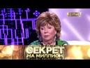 Лариса Рубальская в программе Секрет на миллион
