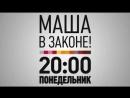 Маша в законе (2012), трейлер3