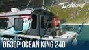 Катер из алюминия для рыбалки и экспедиций Weldcraft 240 Ocean King Обзор катера с кабиной