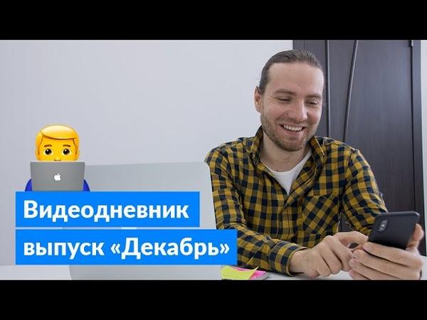 Видеодневник Blogman: Декабрь | Оптимизация алгоритма и запуск школ программирования Android и iOS