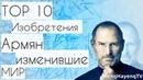 TOP 10 Изобретения Армян изменившие этот МИР часть 2
