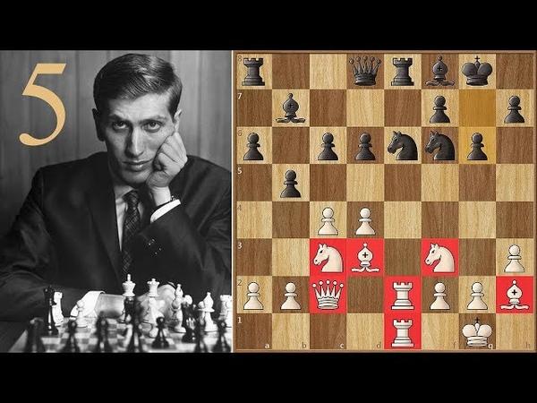 Tigran's Fortress | Fischer vs Petrosian | (1971) | Game 5
