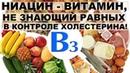 ЧЕМ ОПАСЕН ДЕФИЦИТ ВИТАМИНА В3 Признаки дефицита В каких продуктах содержится
